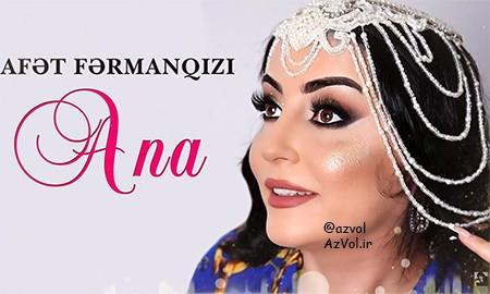 دانلود آهنگ آذربایجانی جدید Afet FermanQizi به نام Ana